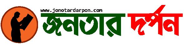 জনতার দর্পণ - Jonotardorpon.com