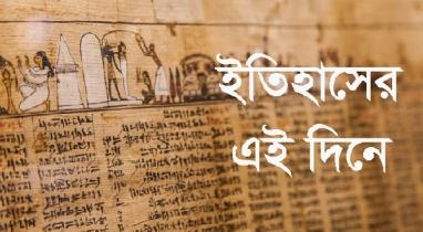 ইতিহাসের আজকের দিনে (০২ অক্টোবর)