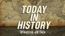 ইতিহাসের আজকের দিনে (১৮ এপ্রিল)