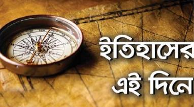 ইতিহাসের আজকের দিনে (১৮ অক্টোবর)