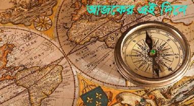 ইতিহাসের আজকের দিনে (২৫ অক্টোবর)