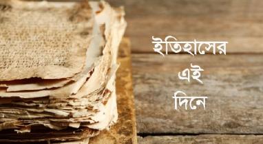 ইতিহাসের আজকের দিনে (০৭ অক্টোবর)