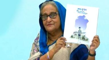 শেখ রাসেলের জন্মদিন উপলক্ষে 'শেখ রাসেল স্বর্ণপদক' বিতরণ করেছেন প্রধানমন্ত্রী