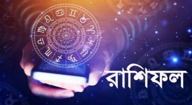 ১৭ মার্চ: মেষের প্রিয়জনে চিন্তা, মিথুনের যাত্রা শুভ