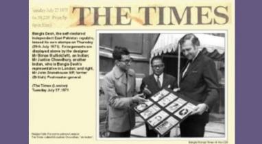 ২৬ জুলাই ১৯৭১: স্বাধীন বাংলাদেশের ৮টি ডাক টিকিট উন্মোচন