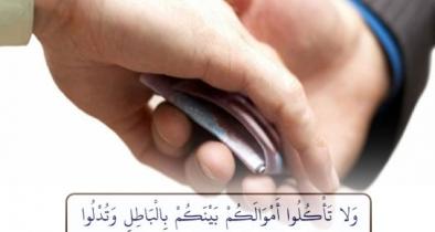 ইসলাম ঋণ পরিশোধকে যেভাবে গুরুত্ব দিয়েছে