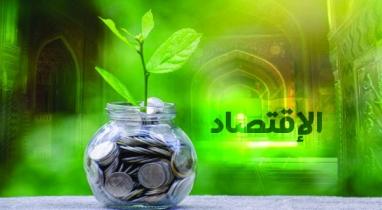 ইসলামের আলোকে সম্পদ ব্যবহার ও সুরক্ষার পদ্ধতি