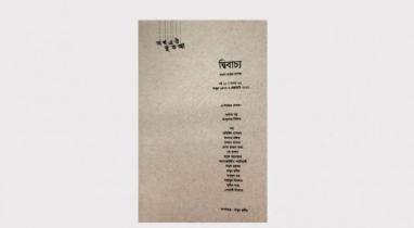 বইমেলায় প্রকাশিত হয়েছে মামুন রশীদ সম্পাদিত 'দ্বিবাচ্য'