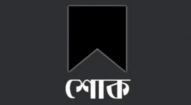 আটপাড়ায় আ.লীগ নেতার মায়ের মৃত্যুতে গভীর শোক প্রকাশ এমপির