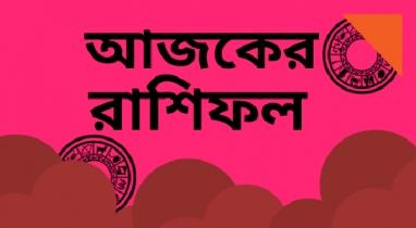 আজকের রাশিফল (২৪ অক্টোবর)