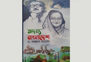 'অদম্য বাংলাদেশ, ডিজিটাল বাংলাদেশের রূপকল্প'
